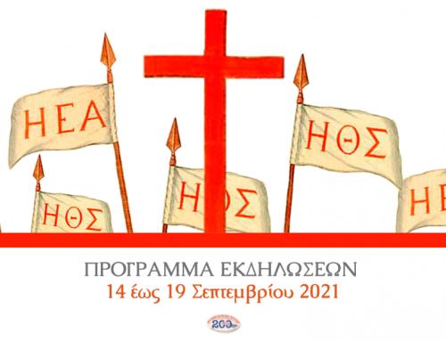 Εκδηλώσεις 14 – 19 Σεπτεμβρίου 2021